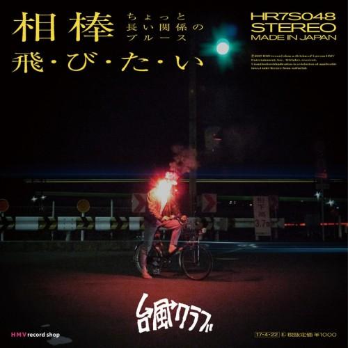 台風クラブ / 相棒 -ちょっと長い関係のブルース- [NEW 7inch/JPN] 1000円