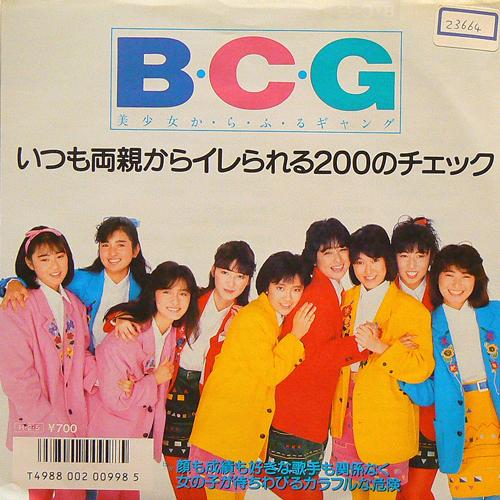 B.C.G. / いつも両親からイレられる200のチェック [USED 7inch/JPN] 600円
