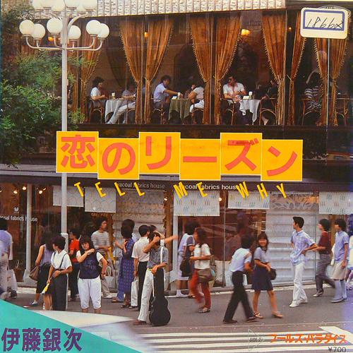 伊藤銀次 / 恋のリーズン [USED 7inch/JPN] 600円