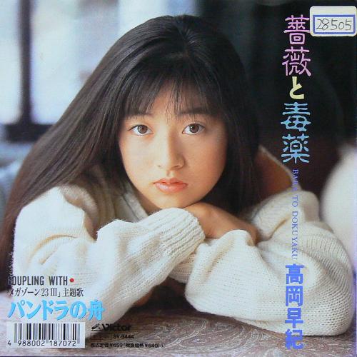 高岡早紀 / 薔薇と毒薬 [USED 7inch/JPN] 1000円