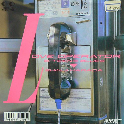 原田真二 / LOVE OPERATOR [USED 7inch/JPN]