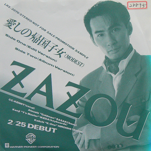 ZAZOU / 愛しの帰国子女 [USED 7inch/JPN]