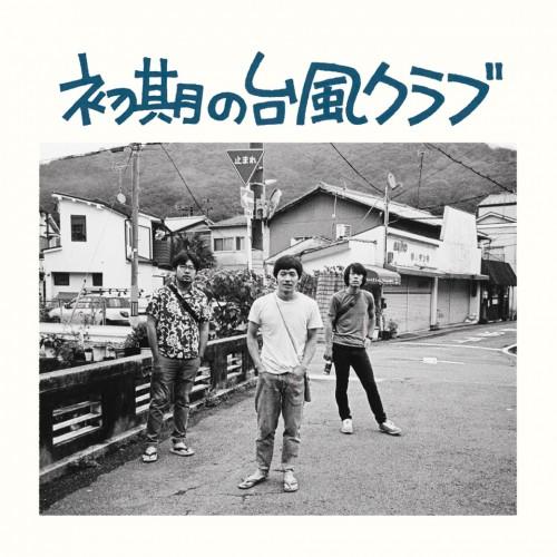 台風クラブ / 初期の台風クラブ [NEW CD/JPN] 1900円