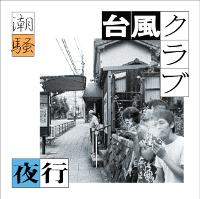 台風クラブ / 夜行/潮騒 [NEW CD-R/JPN] NOT FOR SALE