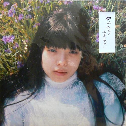 カネコアヤノ / 群れたち [NEW LP/JPN] 2778円