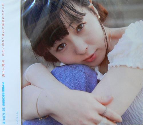 平賀さち枝 / まっしろな気持ちで会いに行くだけ [NEW CD/JPN] 2300円