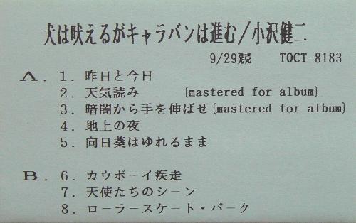 小沢健二 / 犬は吠えるがキャラバンは進む [USED CASSETTE/JPN]