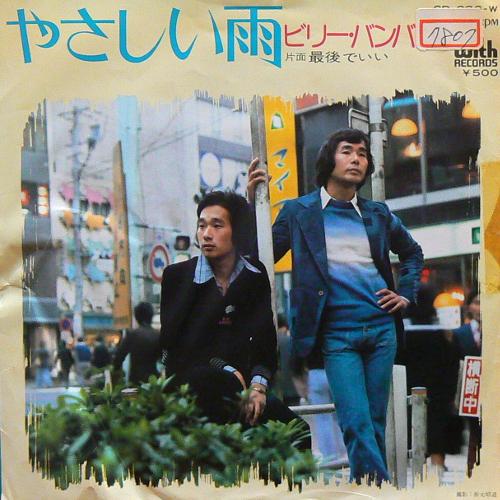 ビリー・バンバン / やさしい雨 [USED 7inch/JPN] 700円