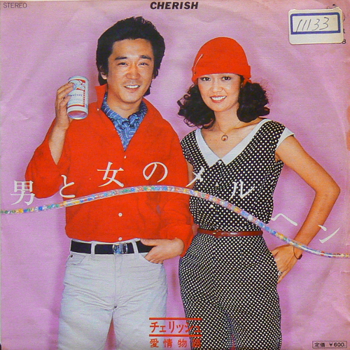 チェリッシュ / 男と女のメルヘン [USED 7inch/JPN] 700円