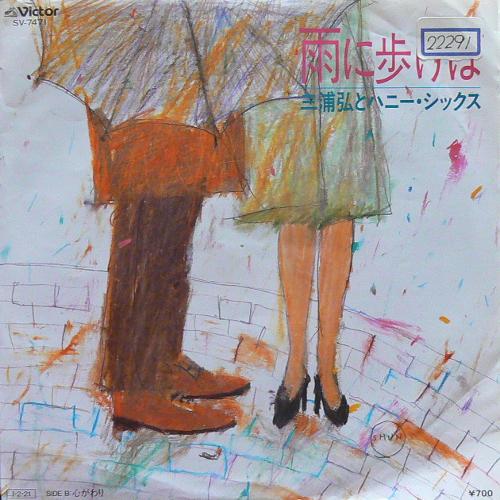 三浦弘とハニー・シックス / 雨に歩けば [USED 7inch/JPN] 400円
