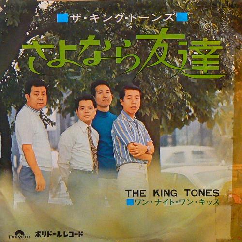 ザ・キングトーンズ / さよなら友達 [USED 7inch/JPN] 600円