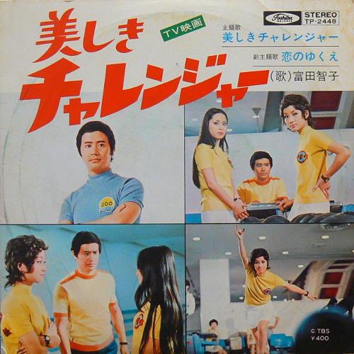 富田智子 / 美しきチャレンジャー [USED 7inch/JPN] 1800円