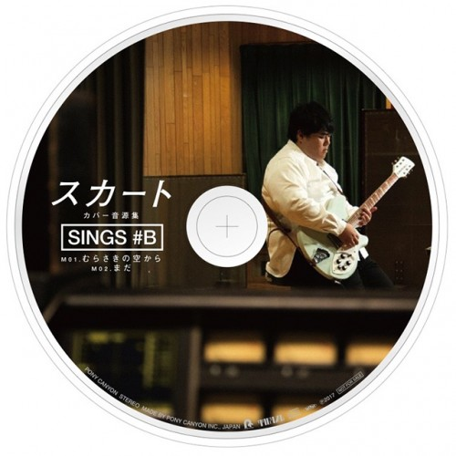 スカート / SINGS #B [NEW CD/JPN] not for sale