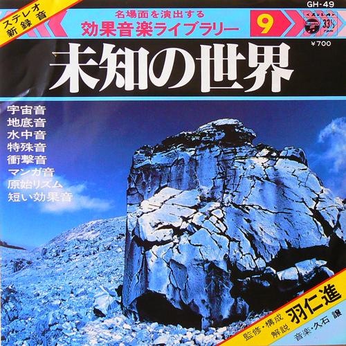 久石譲 / 効果音楽ライブラリー 未知の世界 [USED 7inch/JPN] 700円