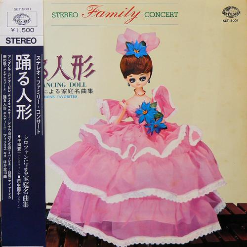 平岡養一・田中園子 / 踊る人形 シロフォンによる家庭名曲集 [USED LP/JPN] 1600円