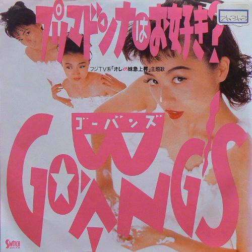 ゴーバンズ / プリマドンナはお好き? [USED 7inch/JPN] 2300円