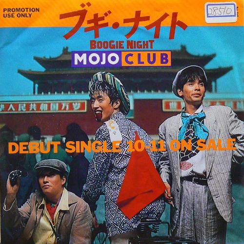 MOJO CLUB / ブギ・ナイト [USED 7inch/JPN] 1400円