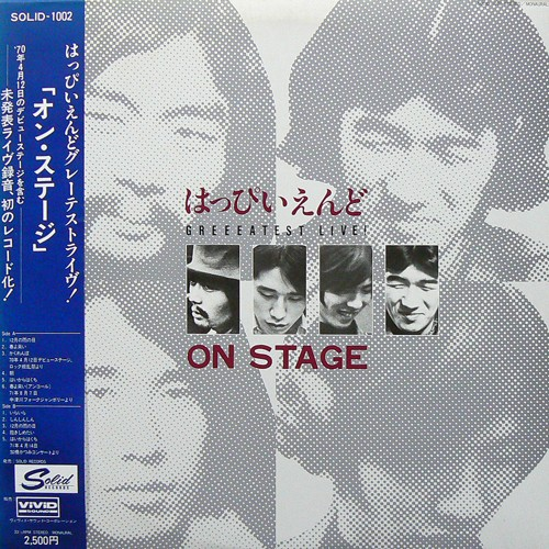 はっぴいえんど / GREEEATEST LIVE! ON STAGE [USED LP/JPN] 3300円