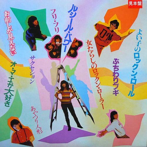 ルシール / ルシール・パワー [USED LP/JPN] 2000円