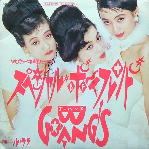 ゴーバンズ / スペシャル・ボーイフレンド ('89) [USED 7inch/JPN] 2500円
