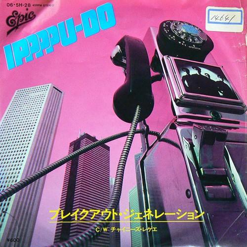 一風堂 / ブレイクアウト・ジェネレーション ('80) [USED 7inch/JPN] 1800円