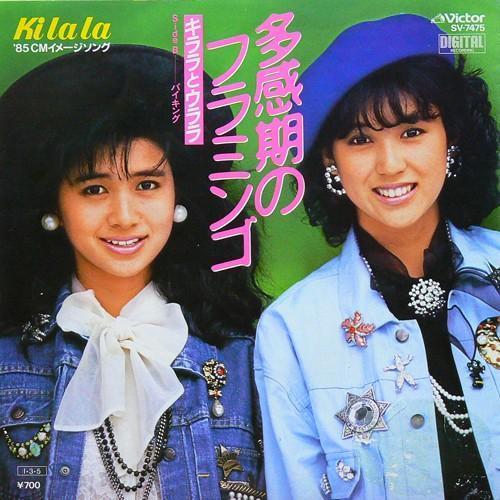 キララとウララ / 多感期のフラミンゴ ('85) [USED 7inch/JPN] 700円