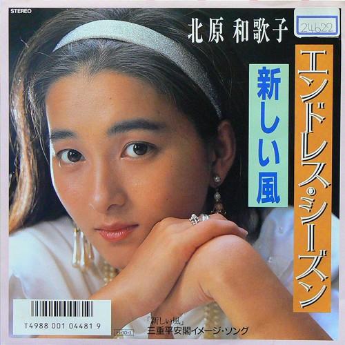 北原和歌子 / エンドレス・シーズン ('86) [USED 7inch/JPN] 700円