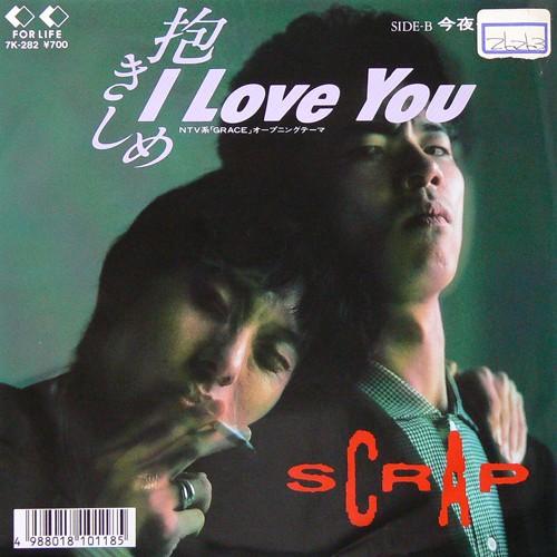 SCRAP / 抱きしめI LOVE YOU ('87) [USED 7inch/JPN] 800円
