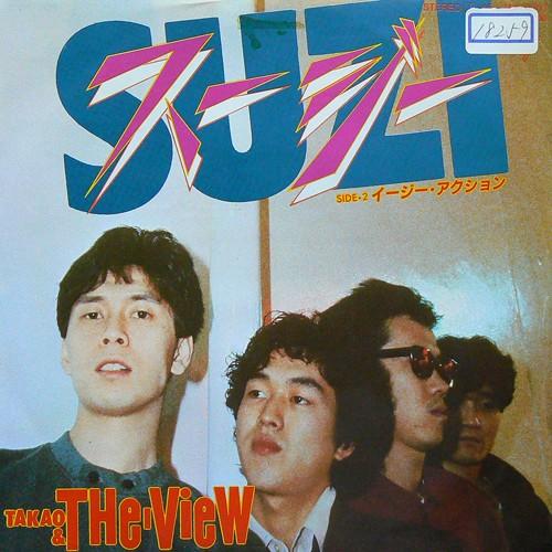 TAKAO & THE VIEW / スージー ('82) [USED 7inch/JPN] 2800円