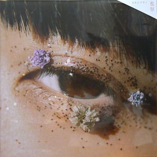 カネコアヤノ / 祝祭 ('18) [NEW LP/JPN] 3000円