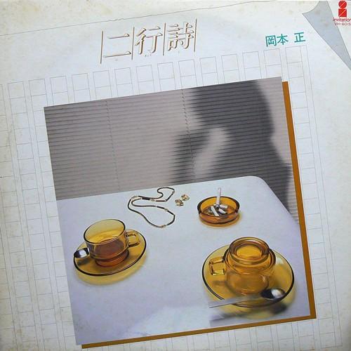 岡本正 / 二行詩 ('78) [USED LP/JPN] 1000円