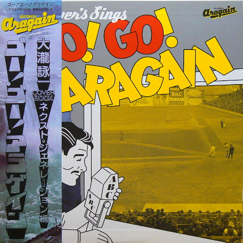 V.A. / 大瀧詠一 Cover Book -ネクスト・ジェネレーション編-GO! GO! ARAGAIN [NEW LP/JPN] 3000円