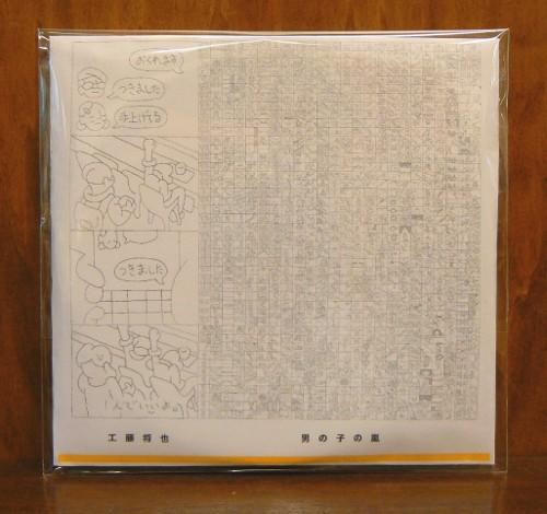 工藤将也 / 男の子の嵐 [NEW CD-R/JPN] 800円