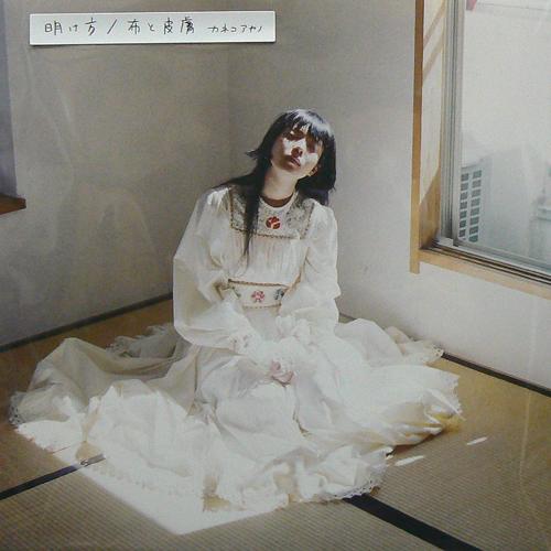 カネコアヤノ / 明け方/布と皮膚 [NEW 7inch/JPN] 1296円
