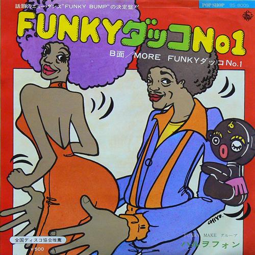 ハルヲフォン / FUNKYダッコNo.1 ('75) [USED 7inch/JPN] 7800円