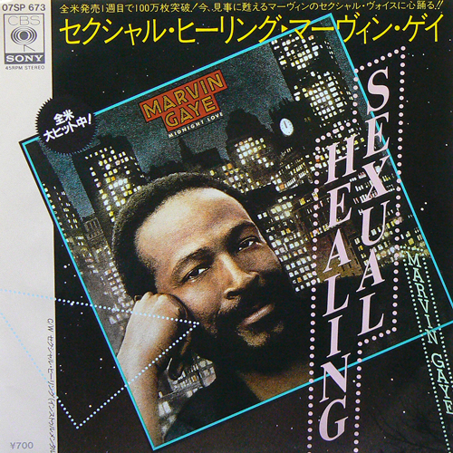 マーヴィン・ゲイ / セクシャル・ヒーリング ('82) [USED 7inch/JPN] 1600円