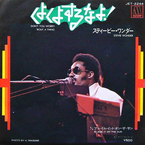 スティービー・ワンダー / くよくよするなよ! ('74) [USED 7inch/JPN] 1000円