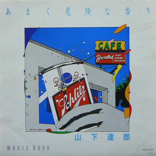 山下達郎 / あまく危険な香り ('82) [USED 7inch/JPN] 1800円