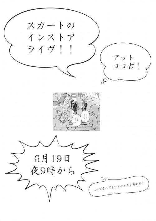 スカート Major 2nd Album『トワイライト』インストアライブinココナッツディスク吉祥寺店