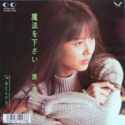 原みゆき / 魔法を下さい ('88) [USED 7inch/JPN] 1200円