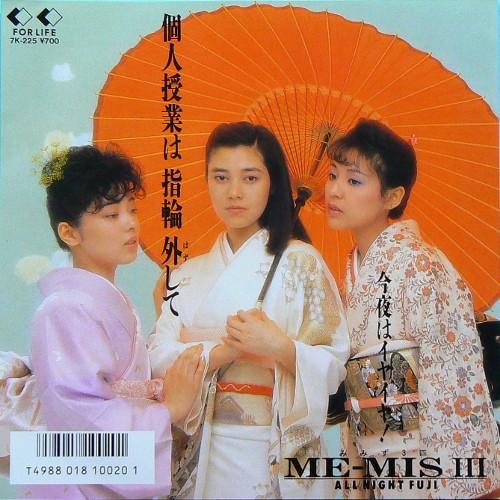 ME-MISⅢ / 個人授業は指輪を外して ('86) [USED 7inch/JPN] 1200円