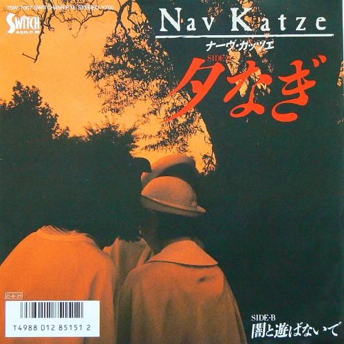 Nav Katze / 夕なぎ ('86) [USED 7inch/JPN] 1200円