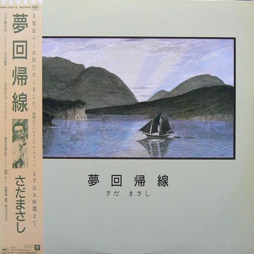 さだまさし / 夢回帰線 ('87) [USED LP/JPN]