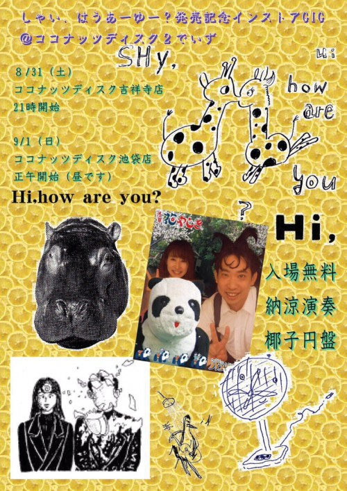 2019_0831_hihoware_inst