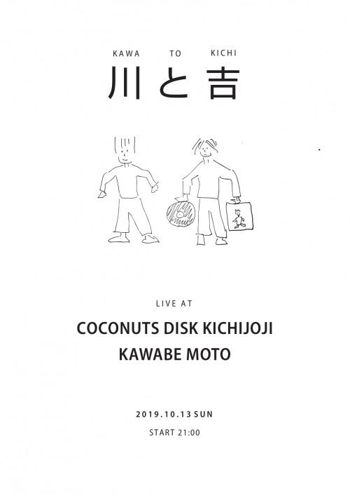 kawatokichi