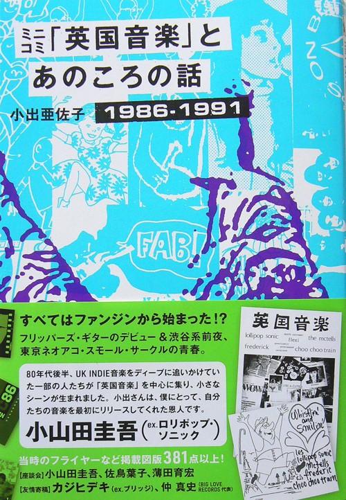小出亜佐子 / ミニコミ「英国音楽」とあのころの話 1986-1991 [NEW BOOK/JPN] 2300円