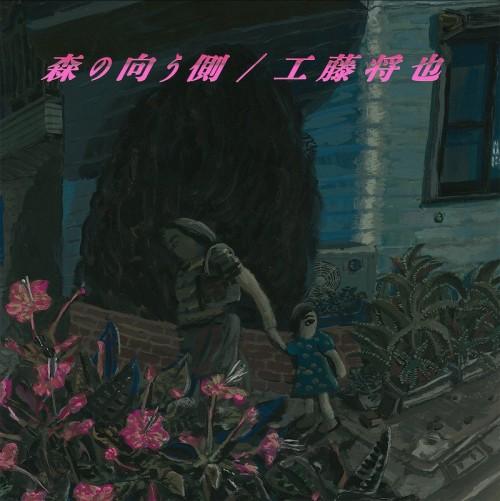 工藤将也 / 森の向こう側 ('19) [NEW CD/JPN] 1800円