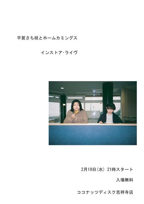 hiragahomcomi_instore