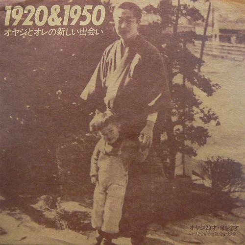 かまやつひろし&ティーヴ釜萢 / 1920 & 1950 ('7?) [USED 7inch/JPN] 3000円