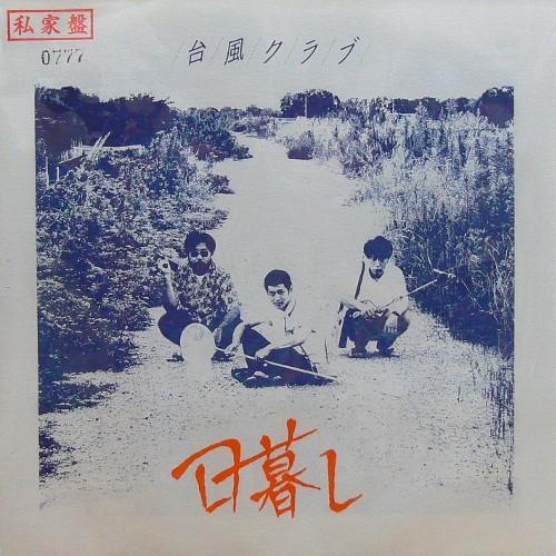 台風クラブ / 日暮し ('20) [NEW 7inch/JPN] 1000円